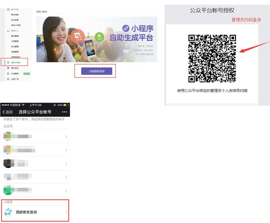qq小程序官网_腾讯微校-小程序接入指南